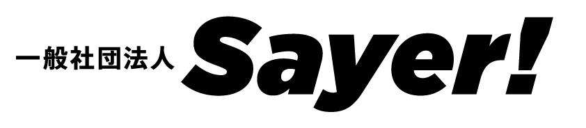 一般社団法人Sayer